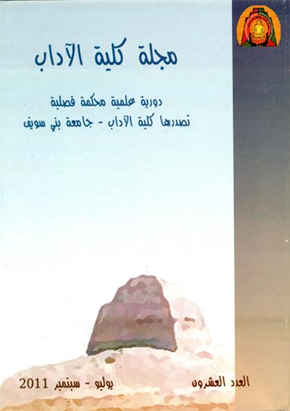 مجلة کلیة الآداب . جامعة بنی سویف